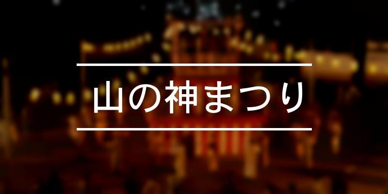 山の神まつり 2020年 [祭の日]