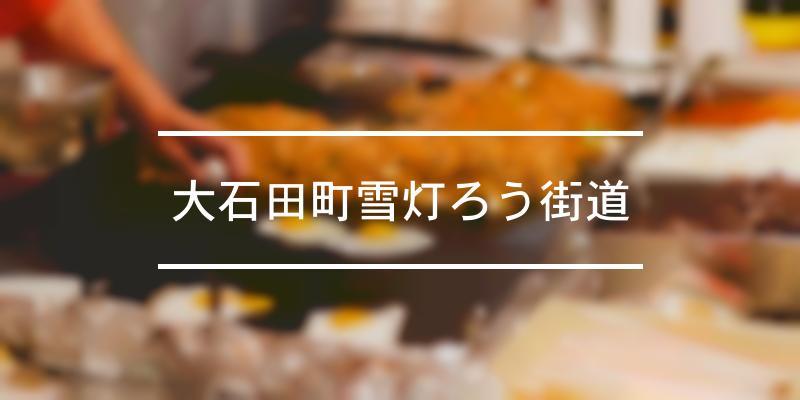 大石田町雪灯ろう街道 2020年 [祭の日]