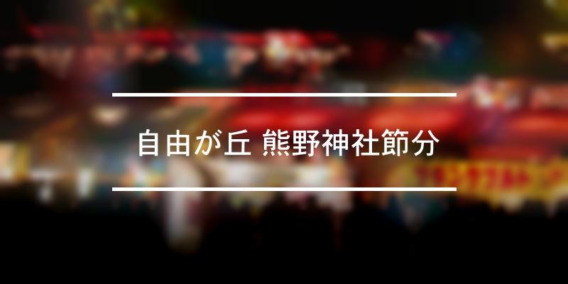 自由が丘 熊野神社節分 2020年 [祭の日]