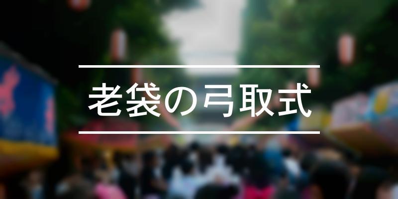 老袋の弓取式 2020年 [祭の日]