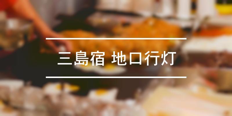 三島宿 地口行灯 年 [祭の日]