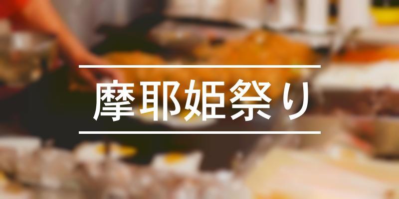 摩耶姫祭り 2020年 [祭の日]