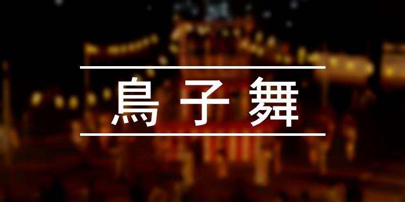 鳥子舞 2021年 [祭の日]