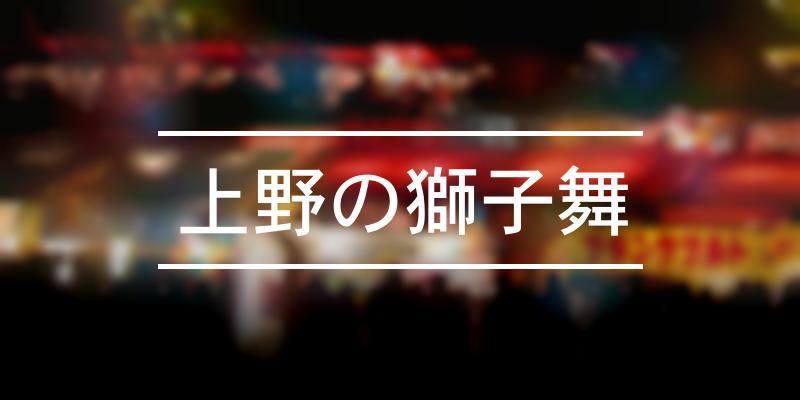 上野の獅子舞 2020年 [祭の日]