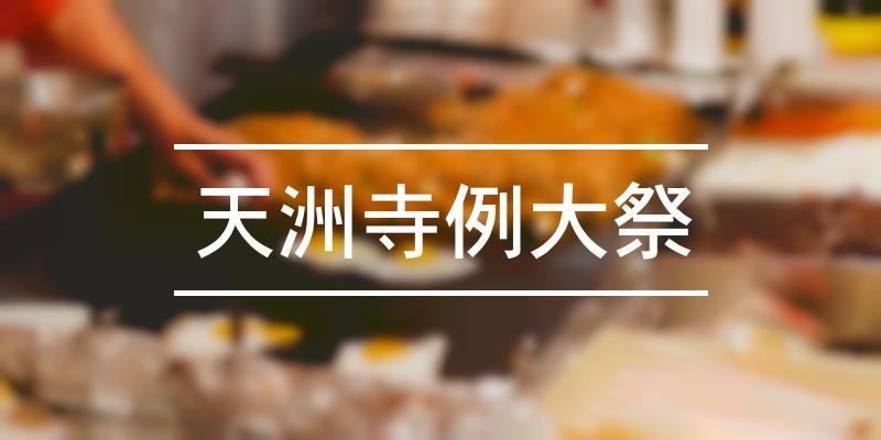 天洲寺例大祭 2020年 [祭の日]