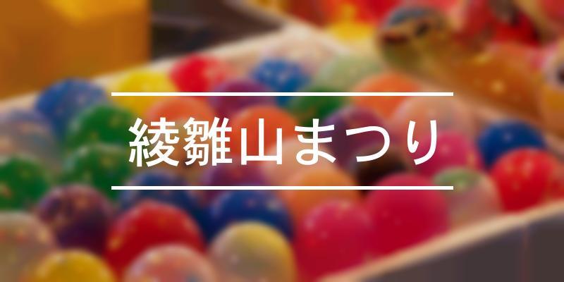 綾雛山まつり 2020年 [祭の日]