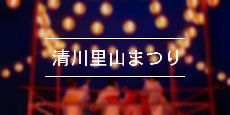 清川里山まつり 2020年 [祭の日]
