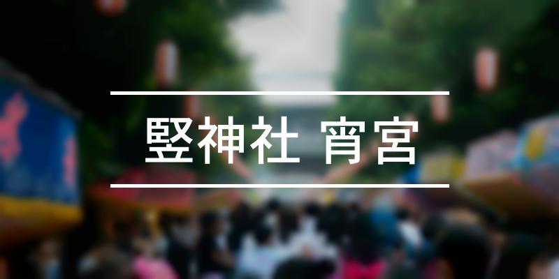 竪神社 宵宮 2020年 [祭の日]