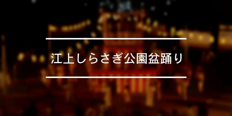 江上しらさぎ公園盆踊り 2020年 [祭の日]