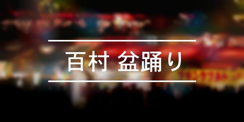 百村 盆踊り 2020年 [祭の日]