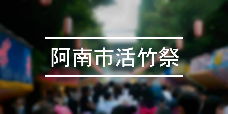阿南市活竹祭 2020年 [祭の日]