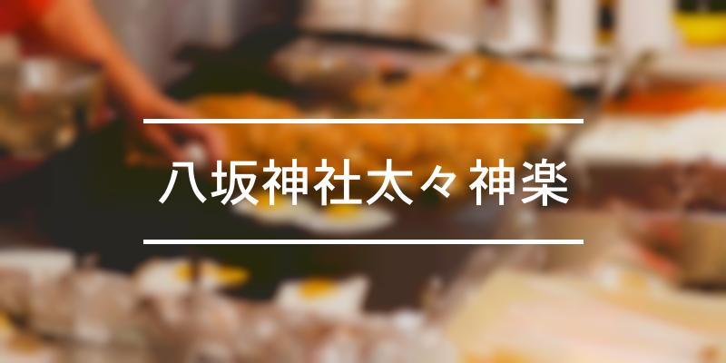 八坂神社太々神楽 2020年 [祭の日]