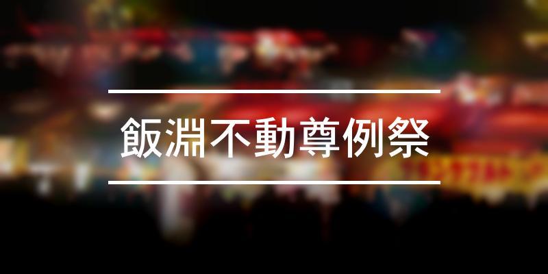 飯淵不動尊例祭 2020年 [祭の日]