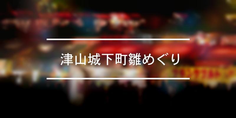 津山城下町雛めぐり 2020年 [祭の日]