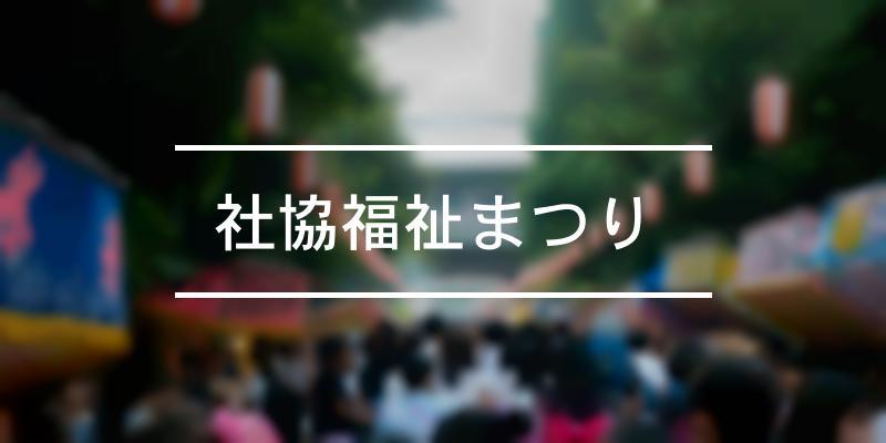 社協福祉まつり  2020年 [祭の日]