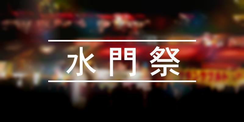 水門祭 2020年 [祭の日]
