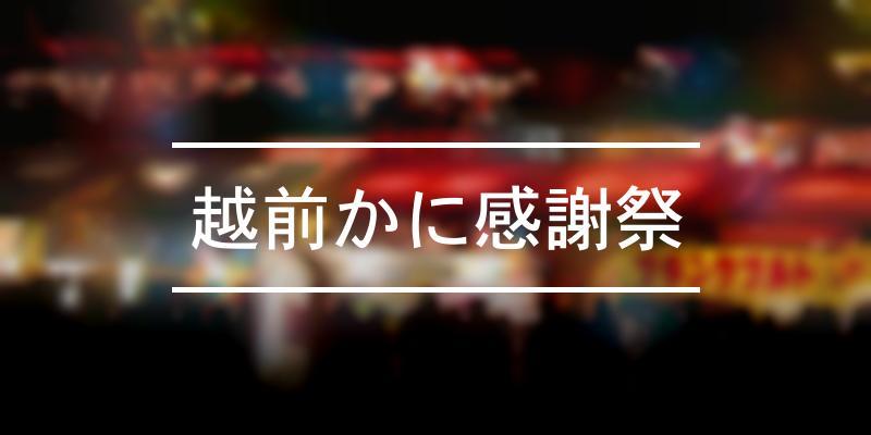 越前かに感謝祭 2020年 [祭の日]