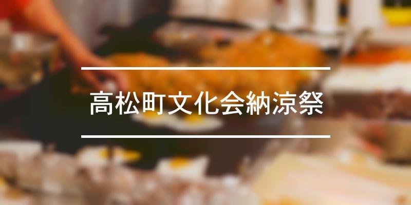高松町文化会納涼祭 2020年 [祭の日]