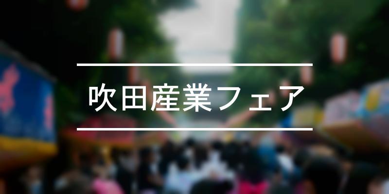 吹田産業フェア 2021年 [祭の日]