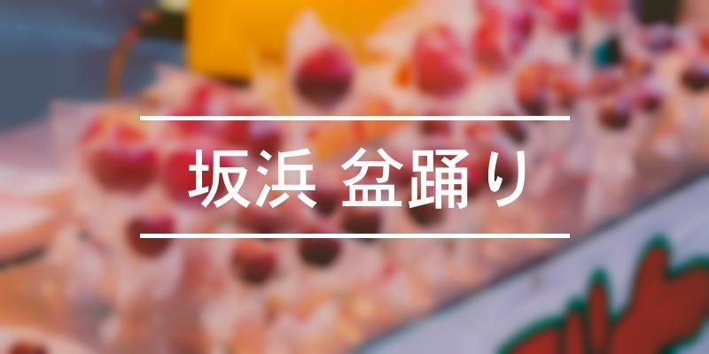 坂浜 盆踊り 2020年 [祭の日]