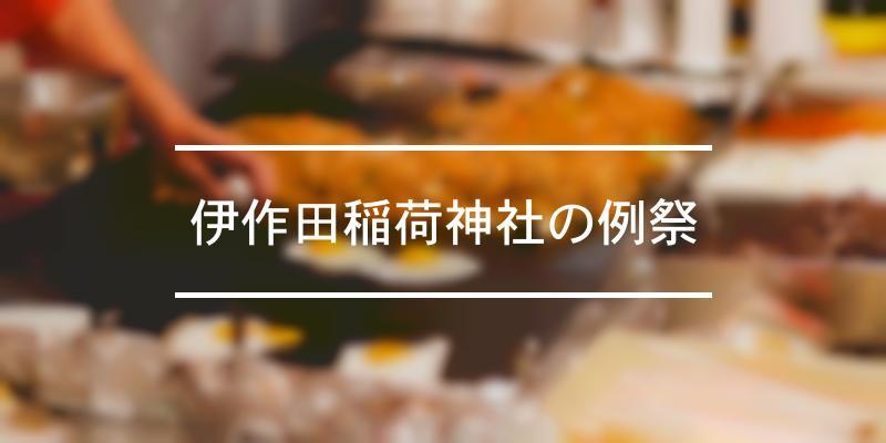 伊作田稲荷神社の例祭 2020年 [祭の日]