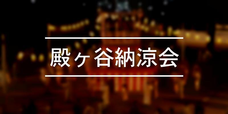 殿ヶ谷納涼会 2020年 [祭の日]