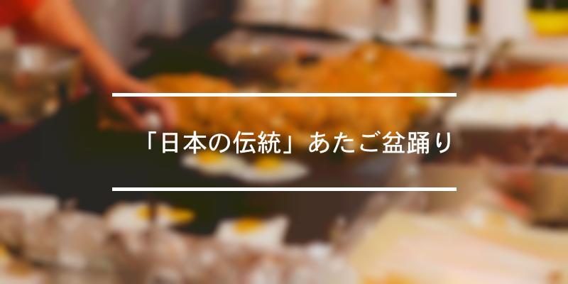 「日本の伝統」あたご盆踊り 2020年 [祭の日]
