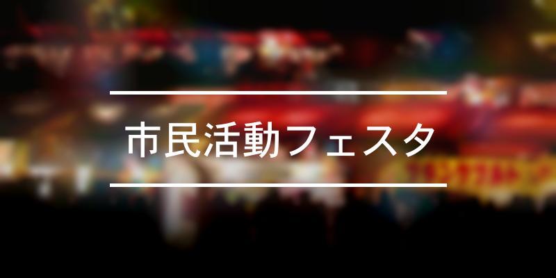 市民活動フェスタ 2021年 [祭の日]