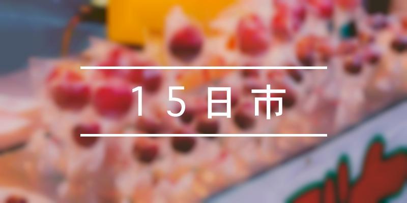 15日市 2020年 [祭の日]