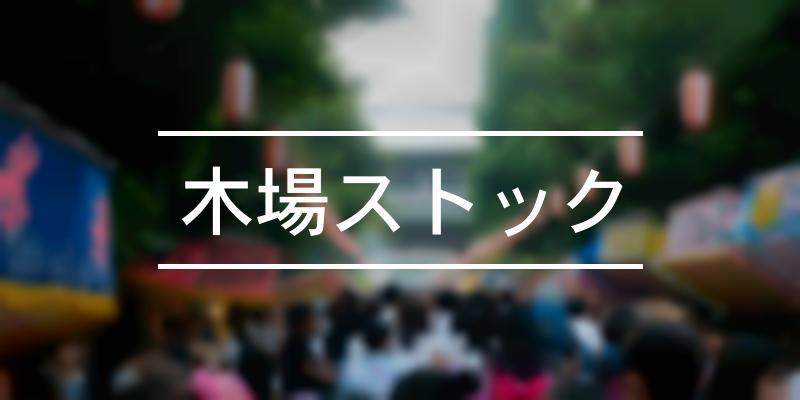 木場ストック 2020年 [祭の日]