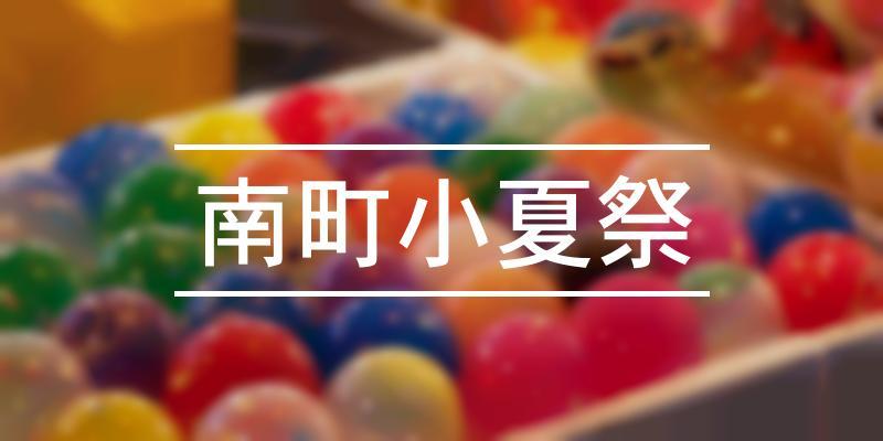 南町小夏祭 2020年 [祭の日]