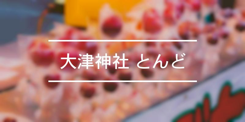 大津神社 とんど 2020年 [祭の日]