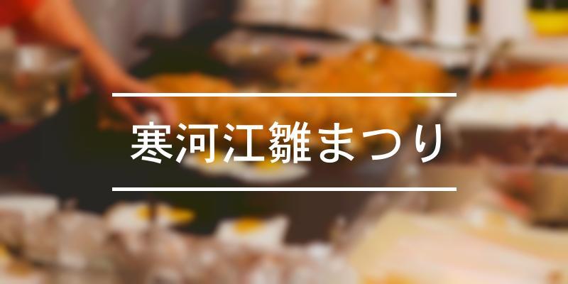 寒河江雛まつり 2020年 [祭の日]