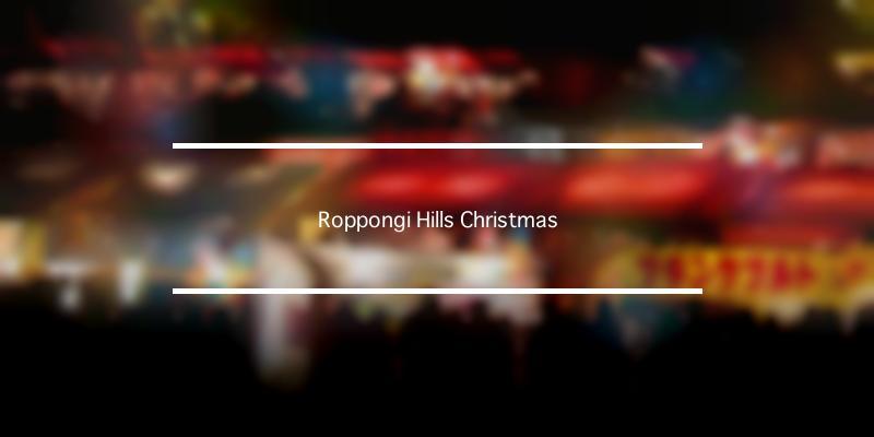 Roppongi Hills Christmas 2020年 [祭の日]