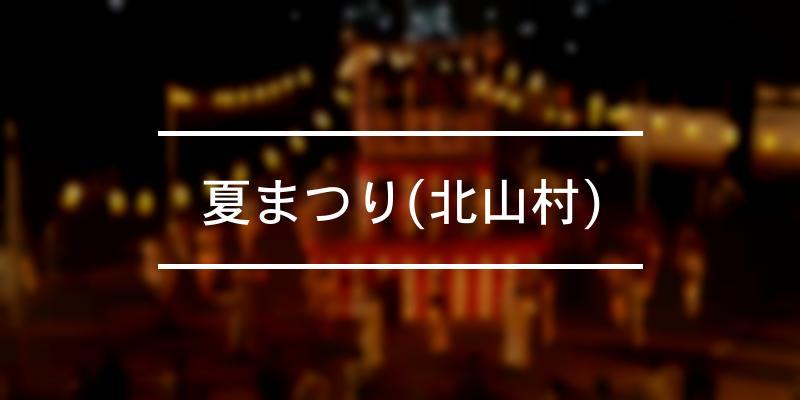 夏まつり(北山村) 2020年 [祭の日]