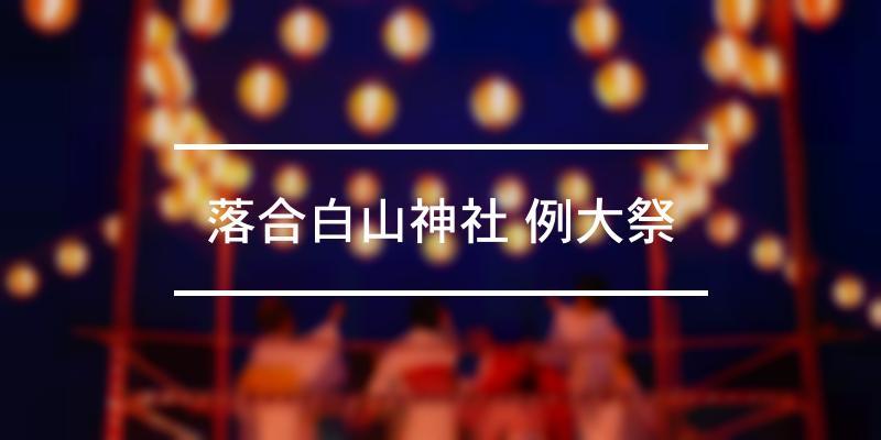 落合白山神社 例大祭 2020年 [祭の日]