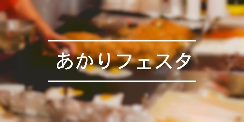 あかりフェスタ 2020年 [祭の日]