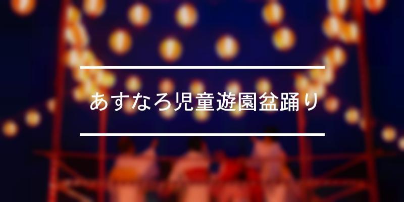 あすなろ児童遊園盆踊り 2020年 [祭の日]