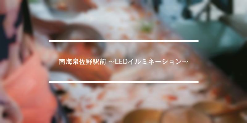 南海泉佐野駅前 ~LEDイルミネーション~ 2020年 [祭の日]