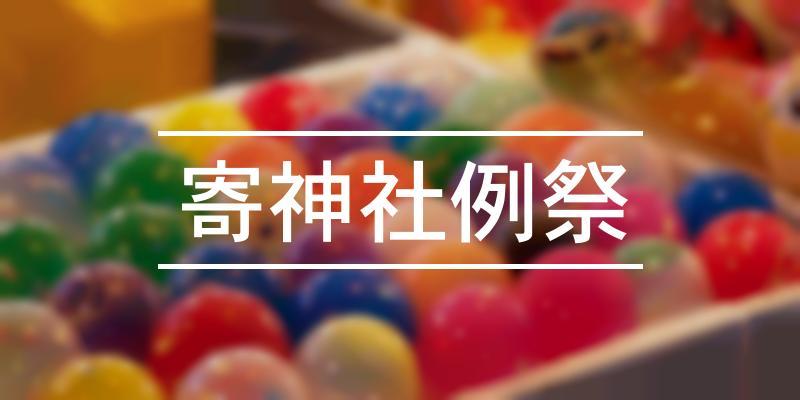 寄神社例祭 2020年 [祭の日]