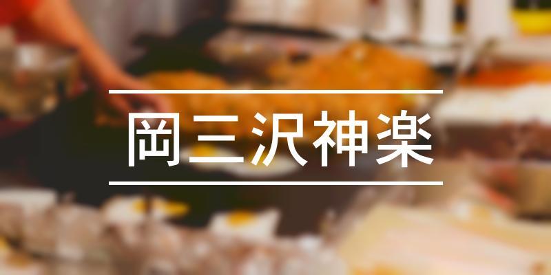 岡三沢神楽 2020年 [祭の日]