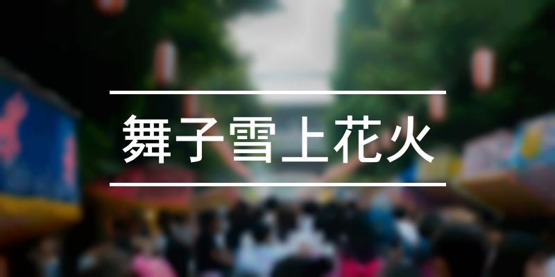 舞子雪上花火 2020年 [祭の日]