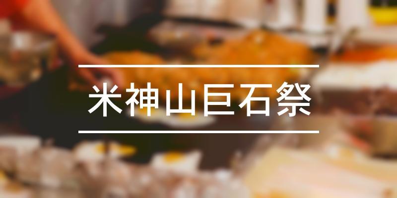米神山巨石祭 2020年 [祭の日]