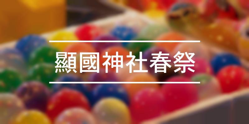 顯國神社春祭 2020年 [祭の日]