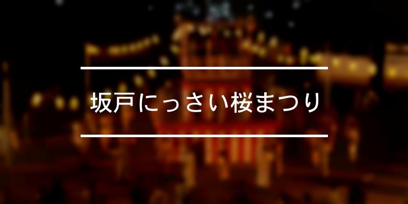 坂戸にっさい桜まつり 2020年 [祭の日]