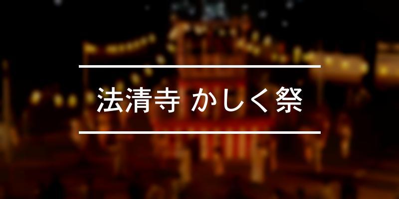 法清寺 かしく祭 2020年 [祭の日]