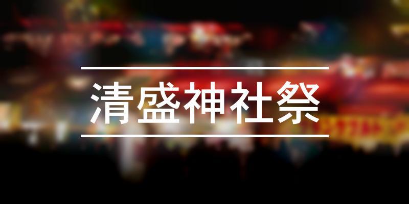 清盛神社祭 2020年 [祭の日]