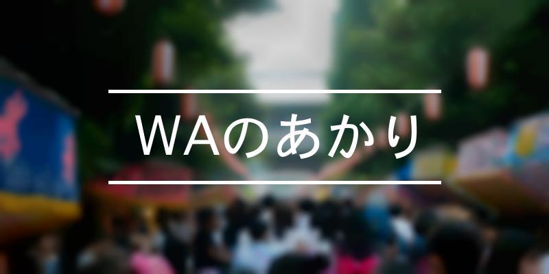 WAのあかり 2020年 [祭の日]