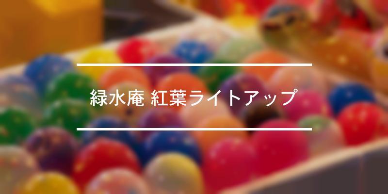 緑水庵 紅葉ライトアップ 2020年 [祭の日]