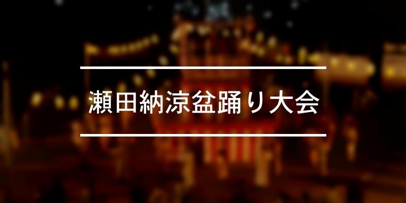 瀬田納涼盆踊り大会 2020年 [祭の日]